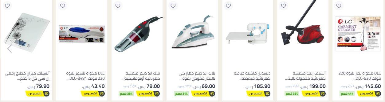 خصومات رمضان 2020 علي اجهزة المنزل من Noon